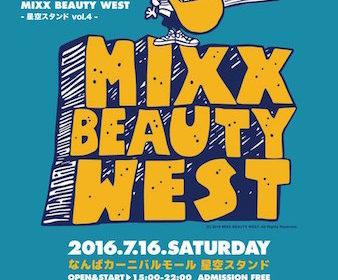 MIXX BEAUTY WEST -星空スタンド