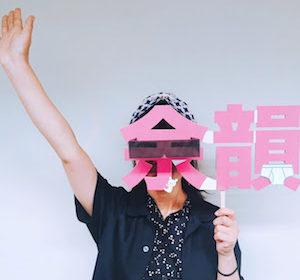 余韻くん、消える①RokkoSunMusic〜MTWB