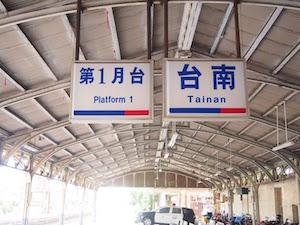 こまきっぷ、4回目の台湾(後編)