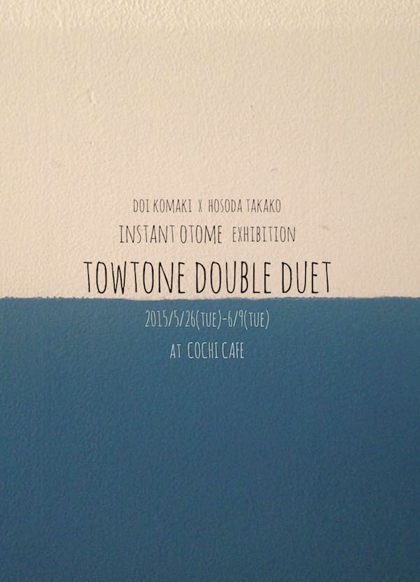 EXHIBITION『TWOTONE DOUBLE DUET』