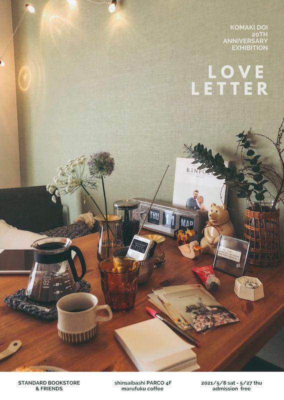 土井コマキ20周年展~Love Letter