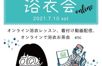 7/10 土井コマキ×はこにわ浴衣会