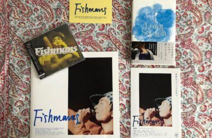 フィッシュマンズと私
